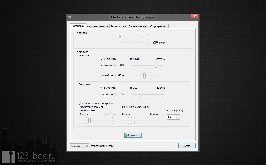 Media Preview - программа, добавляющая в систему поддержку просмотра миниатюр видеофайлов всех распространенных форматов (1)