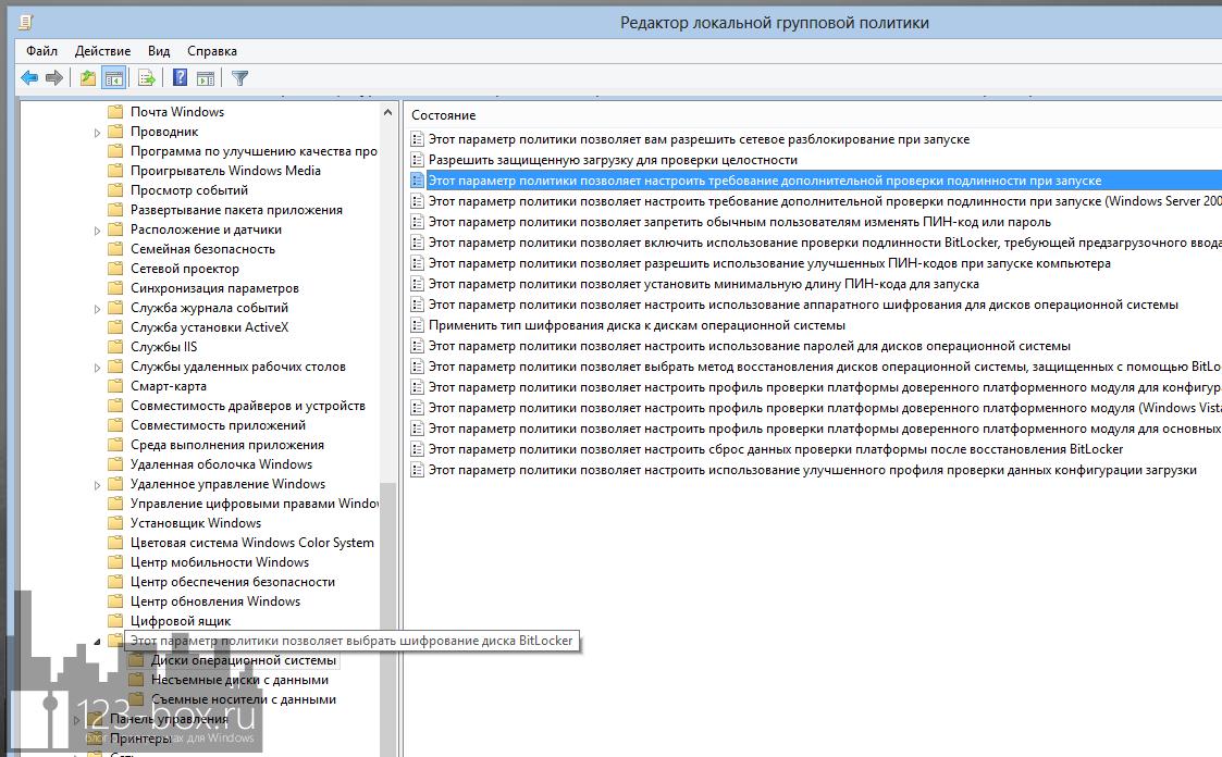 Как зашифровать диски с помощью технологии BitLocker, встроенной в Windows (16)