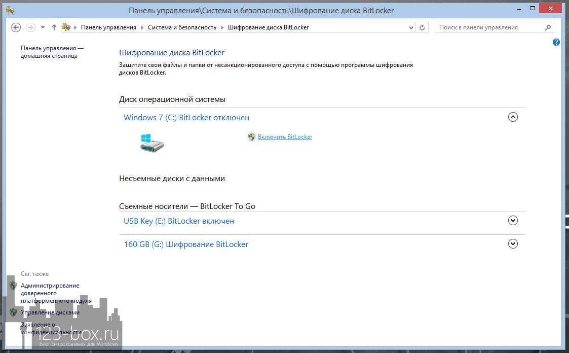 Как зашифровать диски с помощью технологии BitLocker, встроенной в Windows (14)
