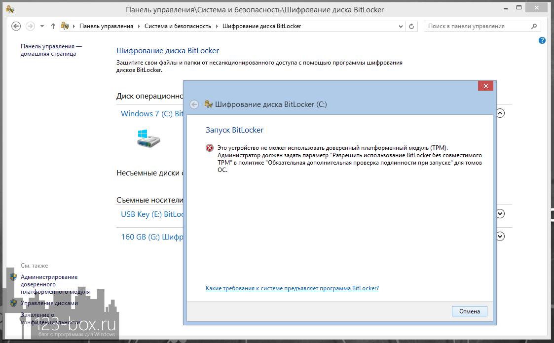 Как зашифровать диски с помощью технологии BitLocker, встроенной в Windows (13)