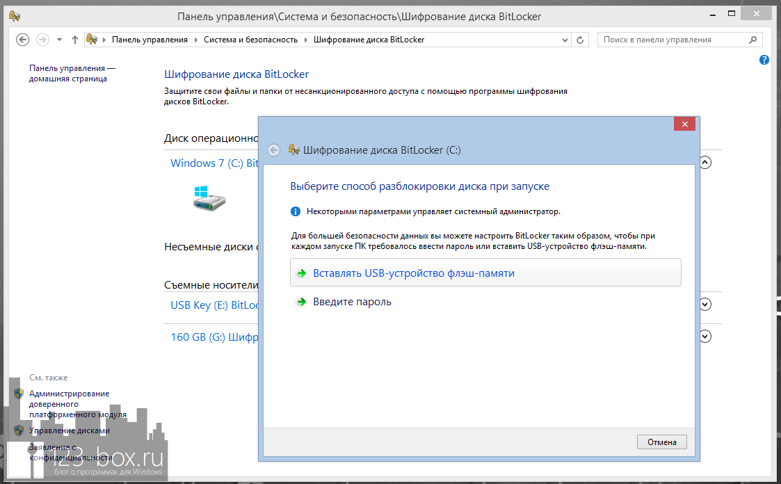 Как зашифровать диски с помощью технологии BitLocker, встроенной в Windows (12)