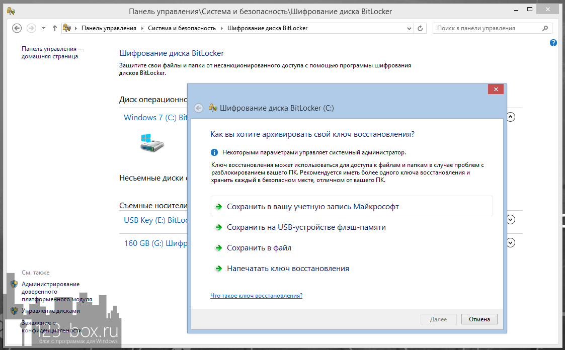 Как зашифровать диски с помощью технологии BitLocker, встроенной в Windows (11)
