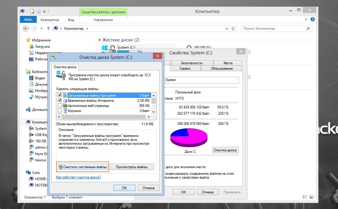 Как удалить папку Windows.old (3)