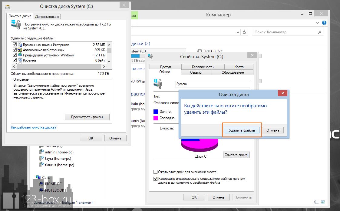 Как удалить папку Windows.old (1)