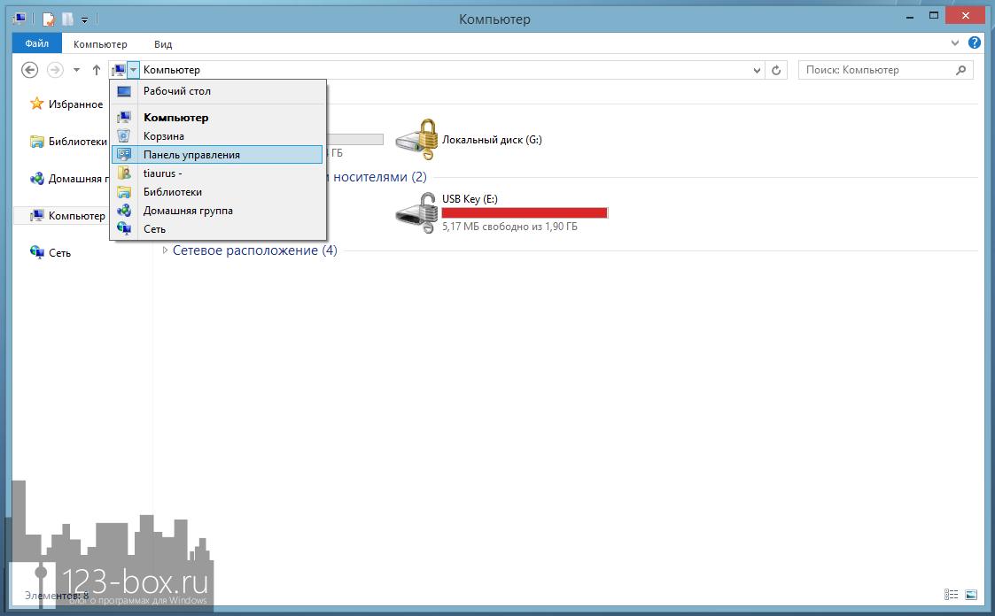 Как зашифровать диски с помощью технологии BitLocker, встроенной в Windows (8)
