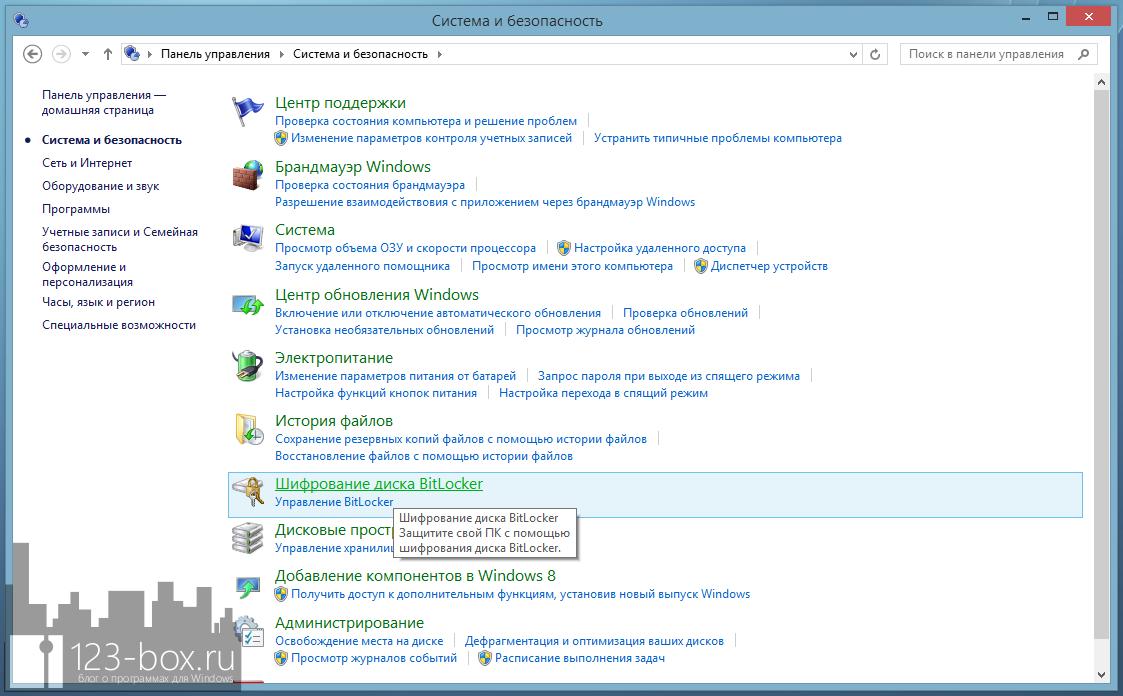 Как зашифровать диски с помощью технологии BitLocker, встроенной в Windows (6)