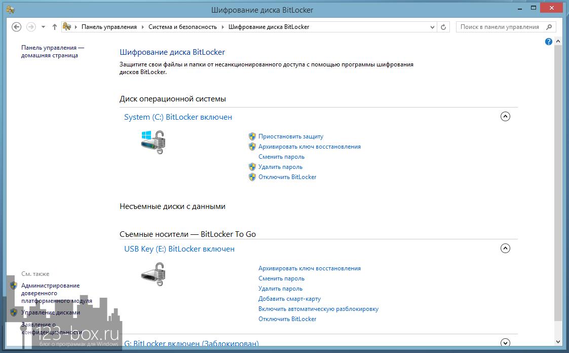 Как зашифровать диски с помощью технологии BitLocker, встроенной в Windows (5)