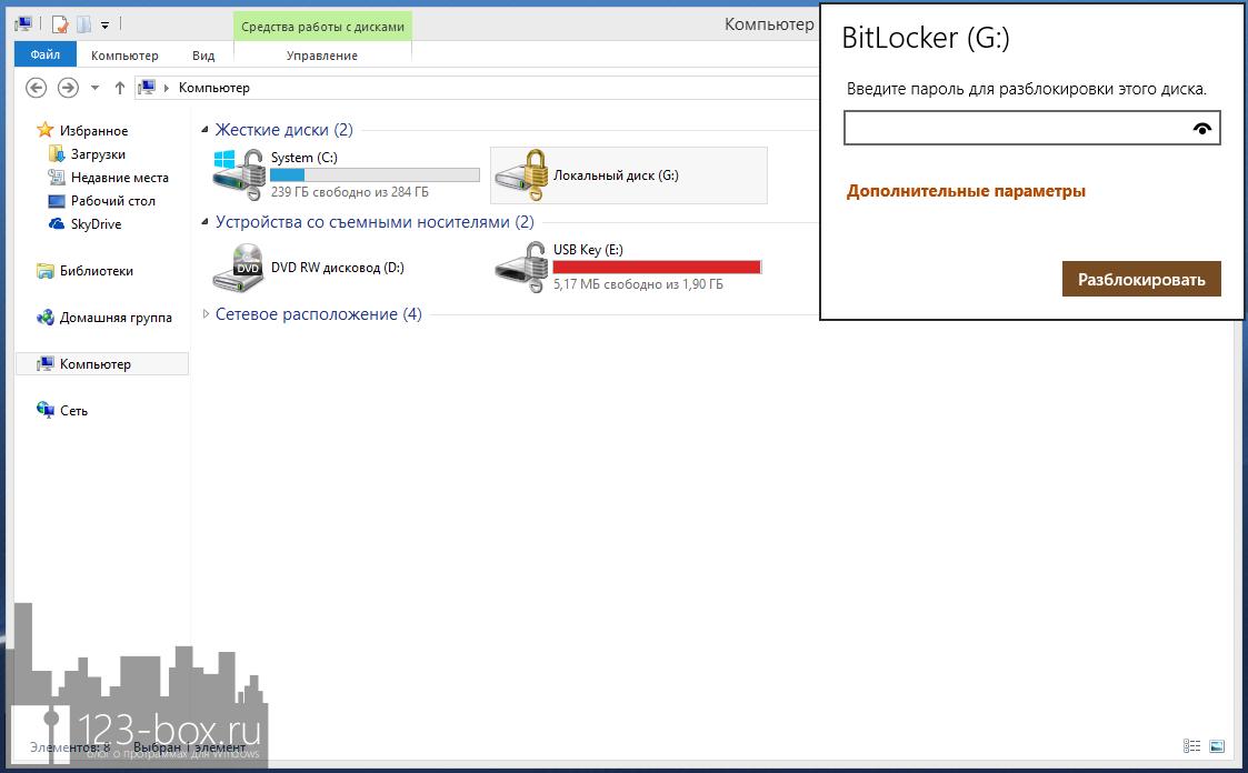 Как зашифровать диски с помощью технологии BitLocker, встроенной в Windows (2)