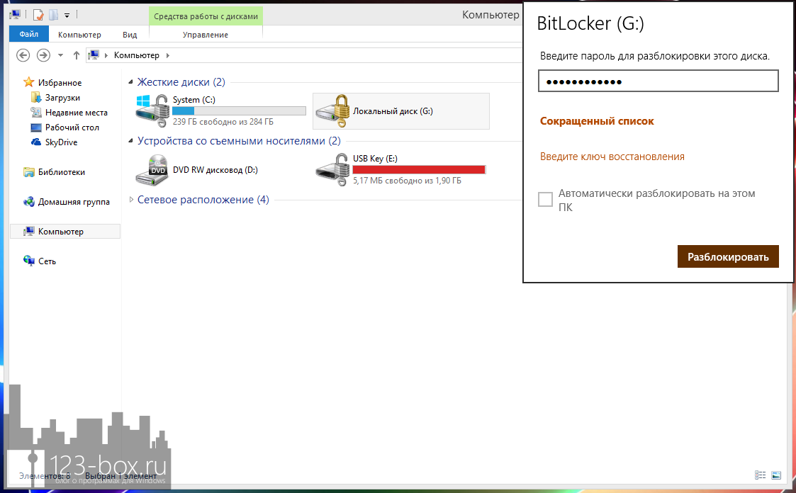 Как зашифровать диски с помощью технологии BitLocker, встроенной в Windows (1)