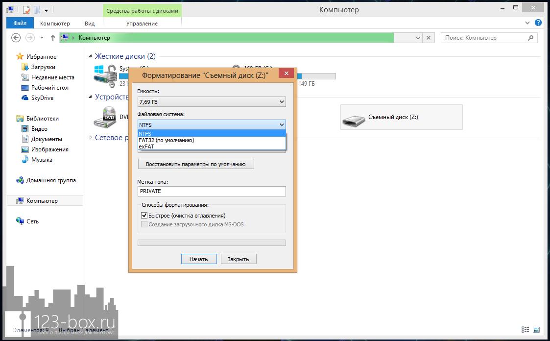 ToolWiz BSafe - программа для создания зашифрованного виртуального диска (3)
