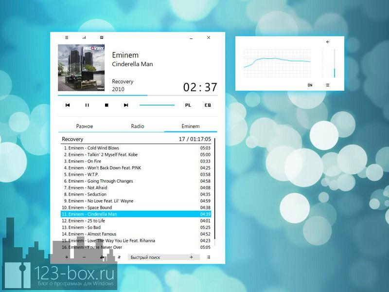 AIMP - удобный, портабельный аудио-плеер, продолжающий лучшие традиции WinAmp (6)