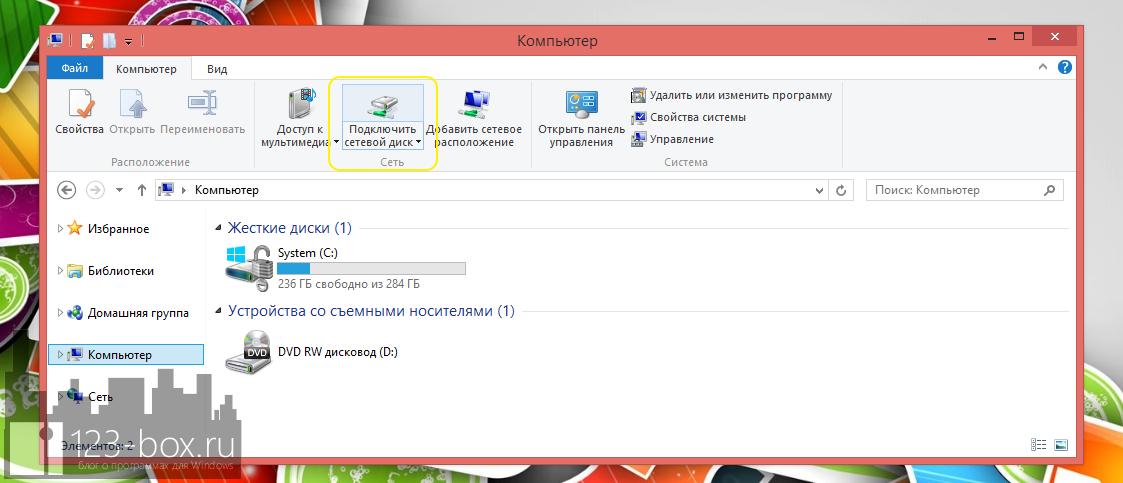 Как подключить SkyDrive сетевым диском в Windows 8 (4)