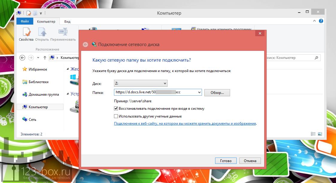 Как подключить SkyDrive сетевым диском в Windows 8 (3)