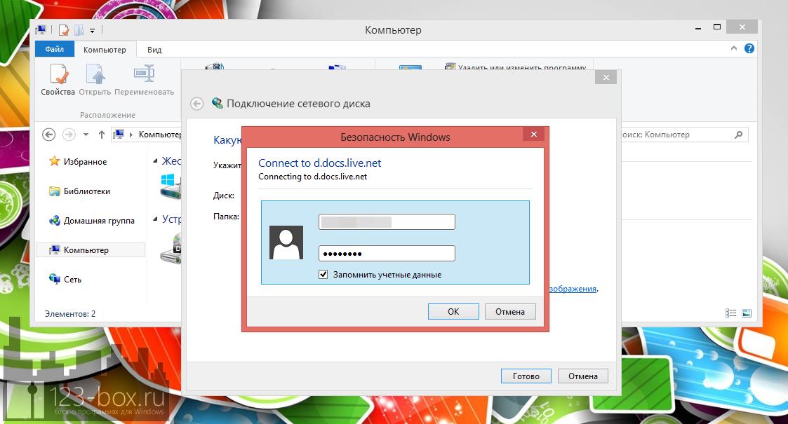 Как подключить SkyDrive сетевым диском в Windows 8 (2)