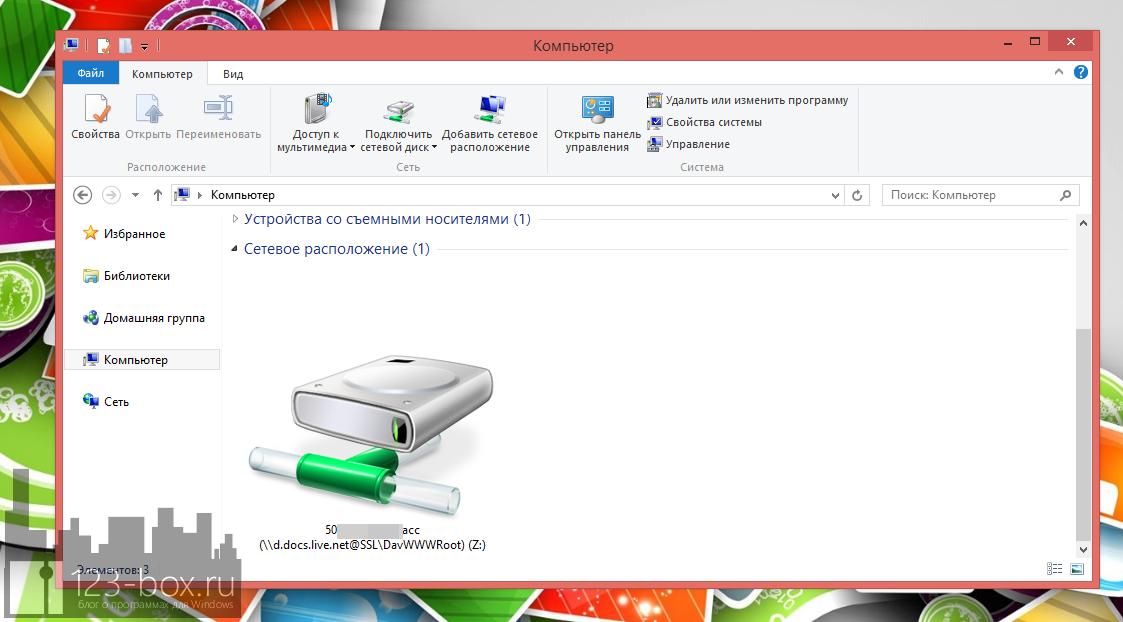 Как подключить SkyDrive сетевым диском в Windows 8 (1)