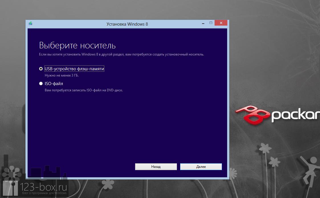 Как создать установочный диск после установки/обновления Windows 8 (5)
