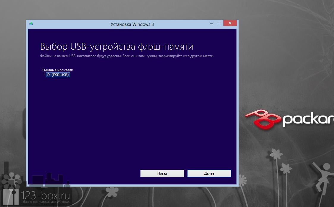 Как создать установочный диск после установки/обновления Windows 8 (4)
