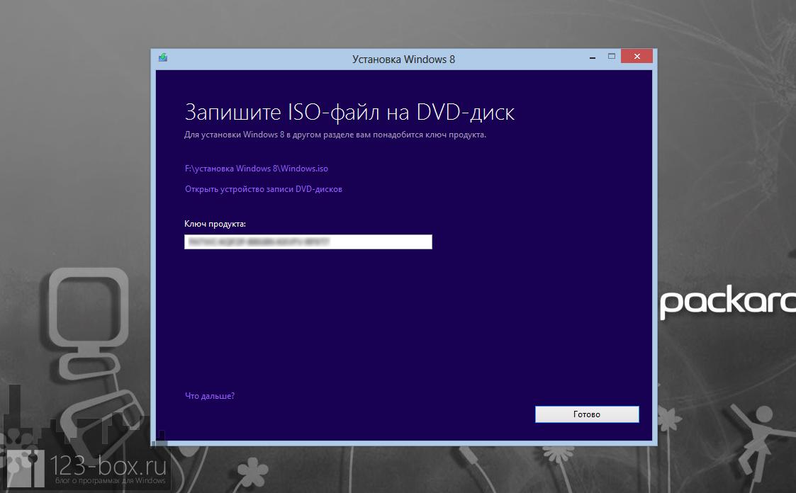 Как создать установочный диск после установки/обновления Windows 8 (1)