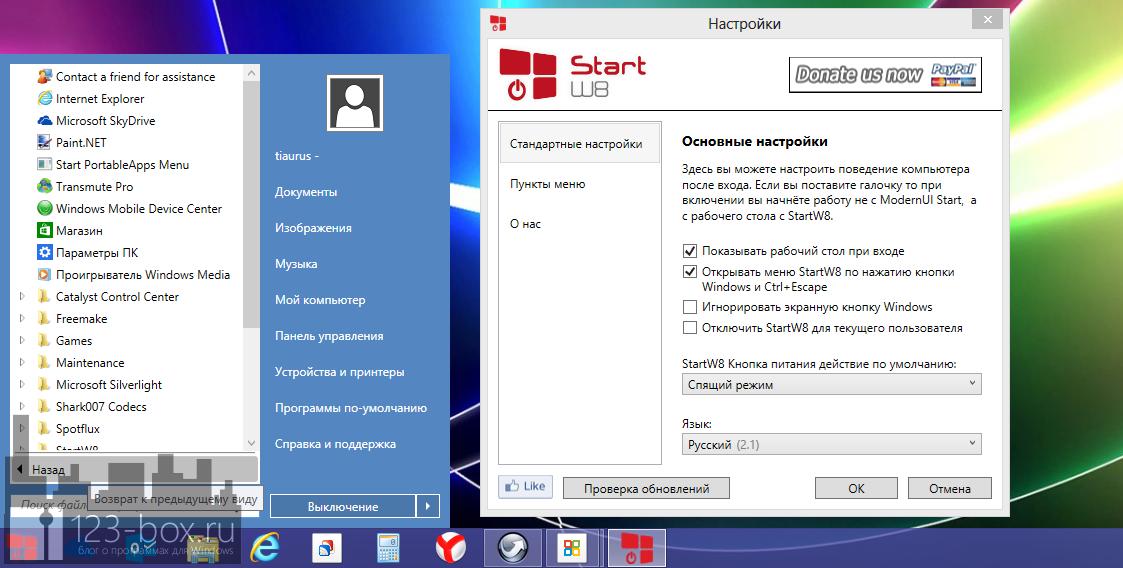 StartW8 - альтернатива недостающей кнопки Пуск в Windows 8 (3)