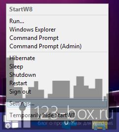 StartW8 - альтернатива недостающей кнопки Пуск в Windows 8 (2)