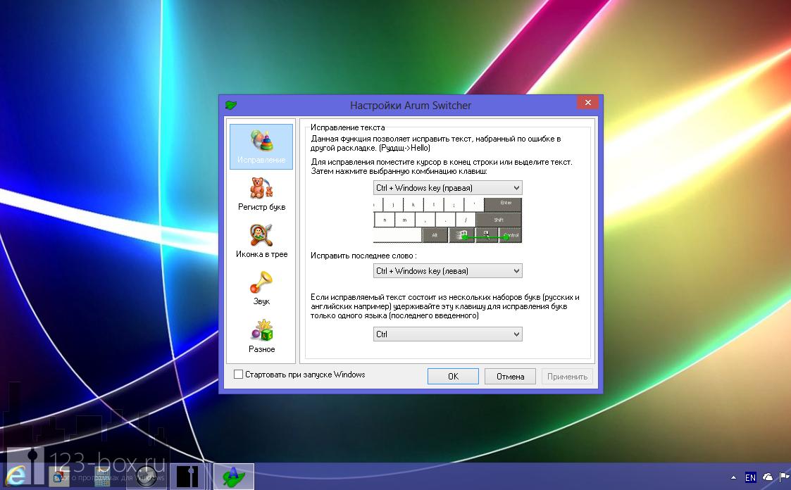 Arum Switcher - программа для исправления текста, набранного не в той раскладке клавиатуры