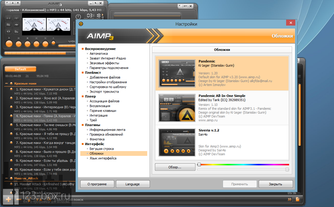AIMP - удобный, портабельный аудио-плеер, продолжающий лучшие традиции WinAmp (1)