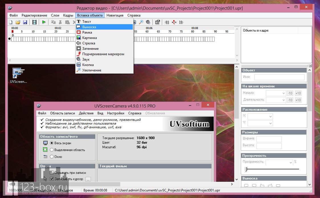 UVScreenCamera - простая программа для записи видео с экрана (2)