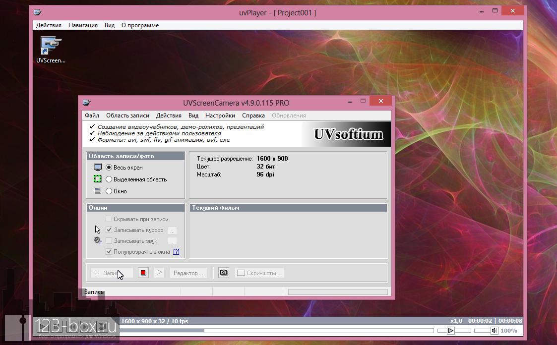 UVScreenCamera - простая программа для записи видео с экрана (1)