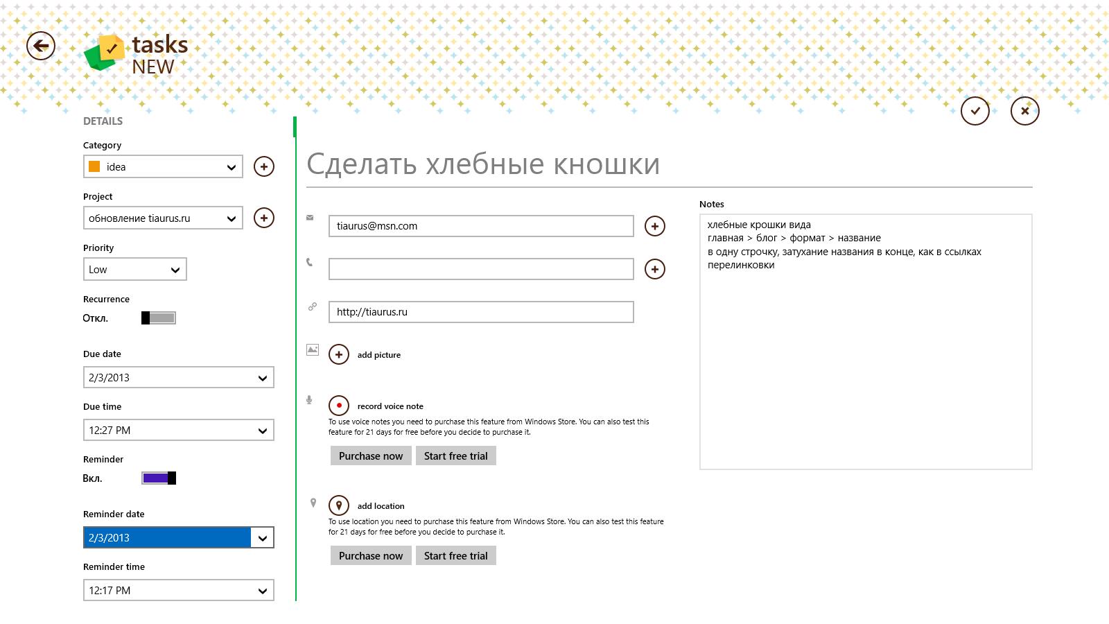 Tasks - удобное приложение для управления запланированными задачами, событиями и временем в Windows 8/RT (7)