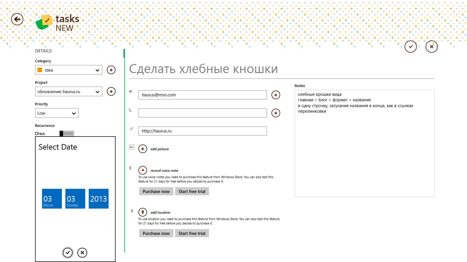 Tasks - удобное приложение для управления запланированными задачами, событиями и временем в Windows 8/RT (4)