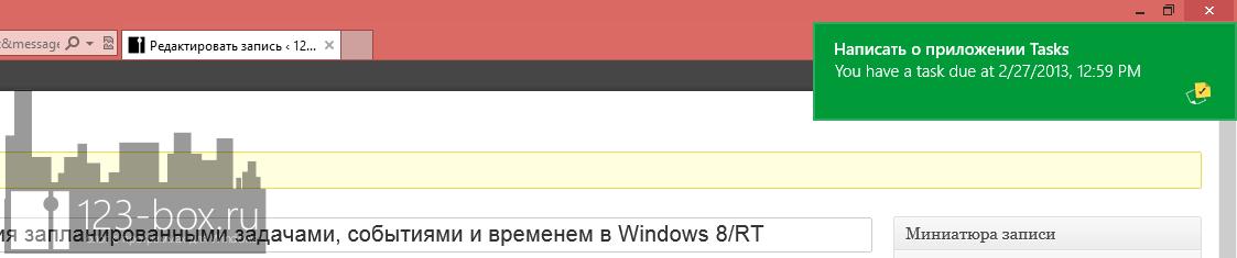 Tasks - удобное приложение для управления запланированными задачами, событиями и временем в Windows 8/RT (1)