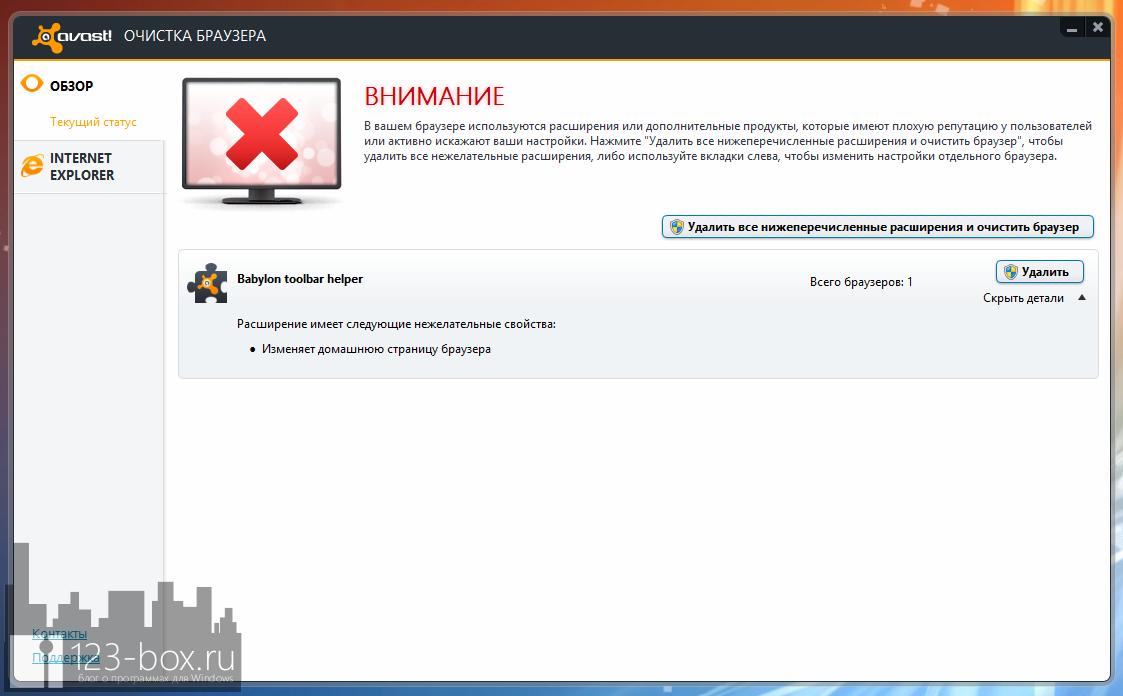 Avast Browser Cleanup - программа для удаления из браузеров ненужных и вредных дополнений, расширений и тулбаров
