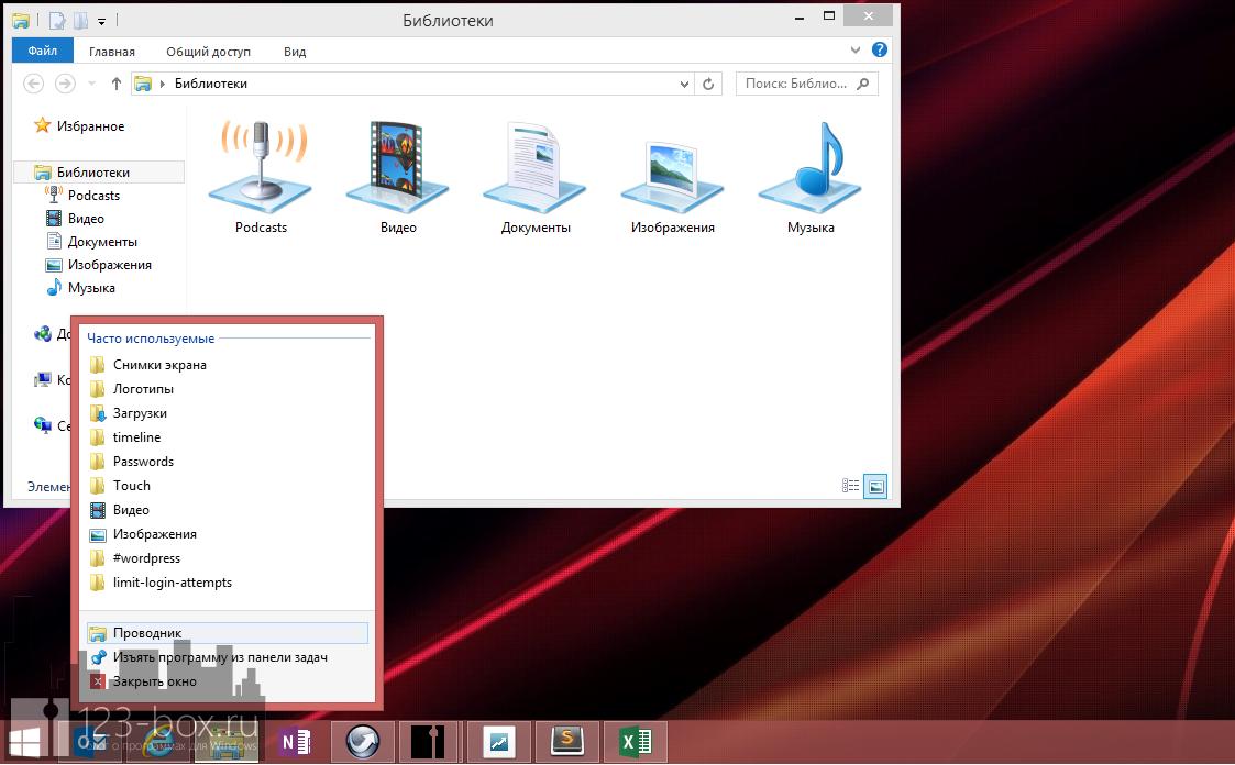 Как в Windows 7/8 сменить папку, отрываемую Проводником по-умолчанию (3)