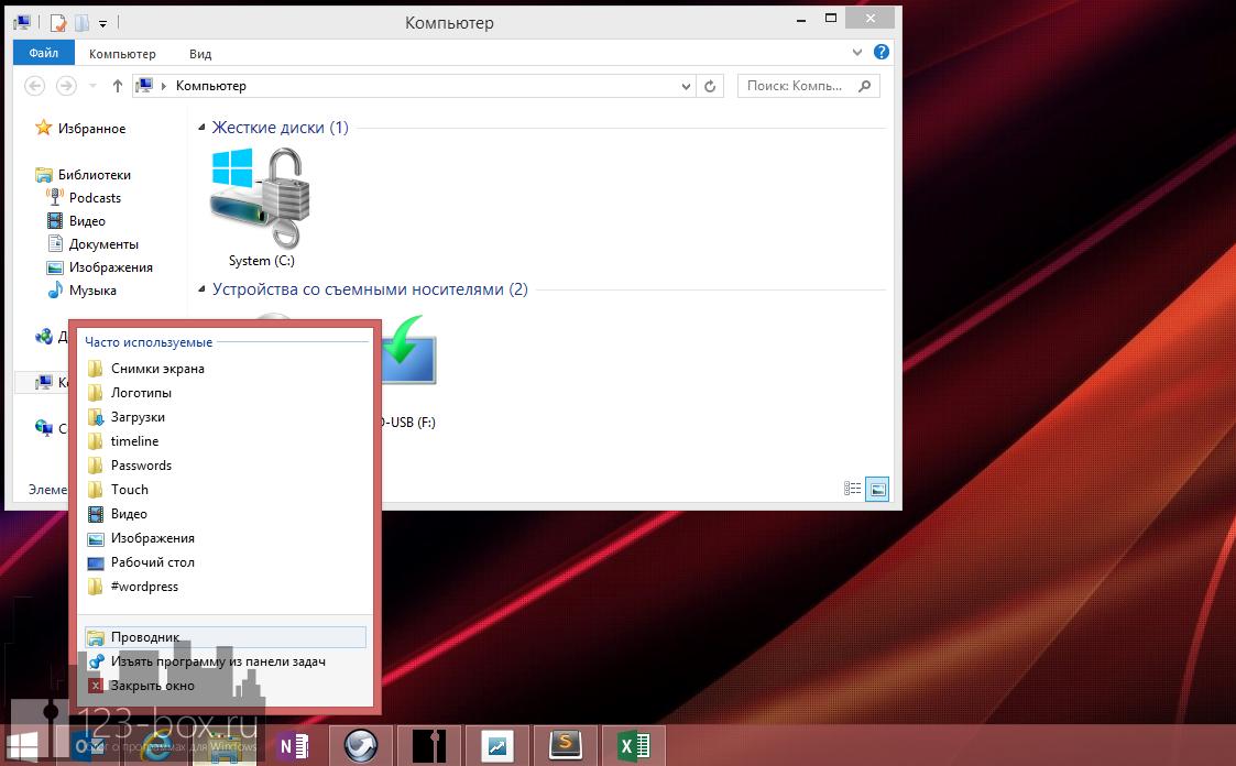 Как в Windows 7/8 сменить папку, отрываемую Проводником по-умолчанию (1)