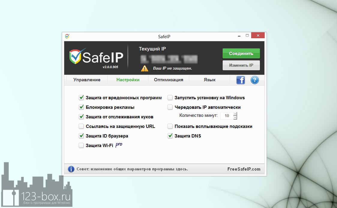 SafeIP - программа для обеспечения безопасного и анонимного выхода в интернет с помощью прокси-серверов и фильтров (4)