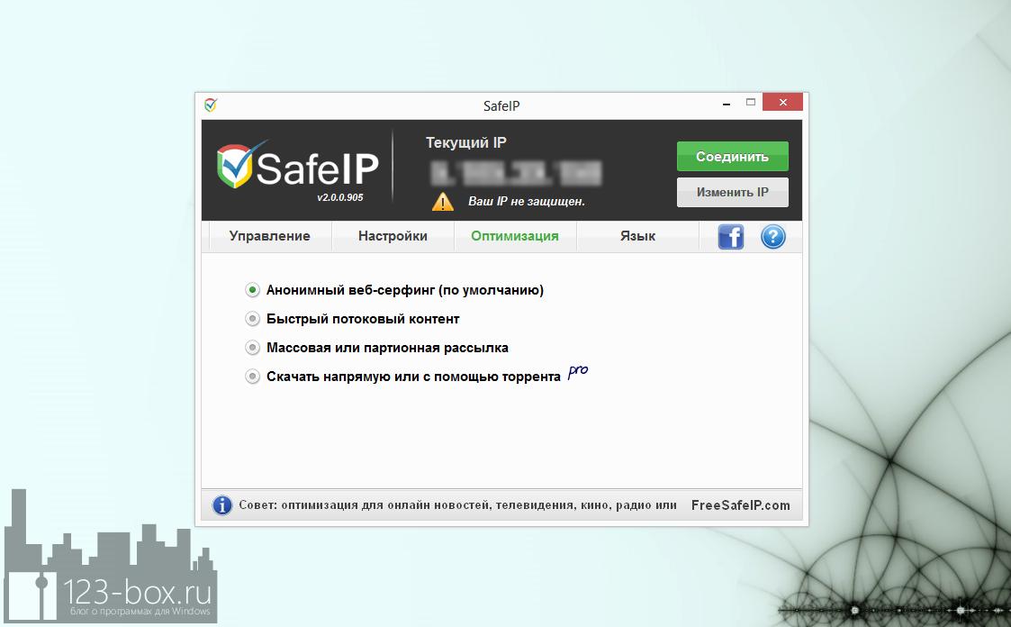 SafeIP - программа для обеспечения безопасного и анонимного выхода в интернет с помощью прокси-серверов и фильтров (3)