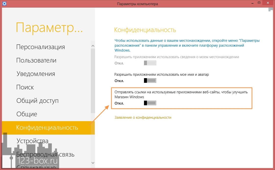 Как в Windows 8 запретить пользователям устанавливать приложения из Windows Store (5)