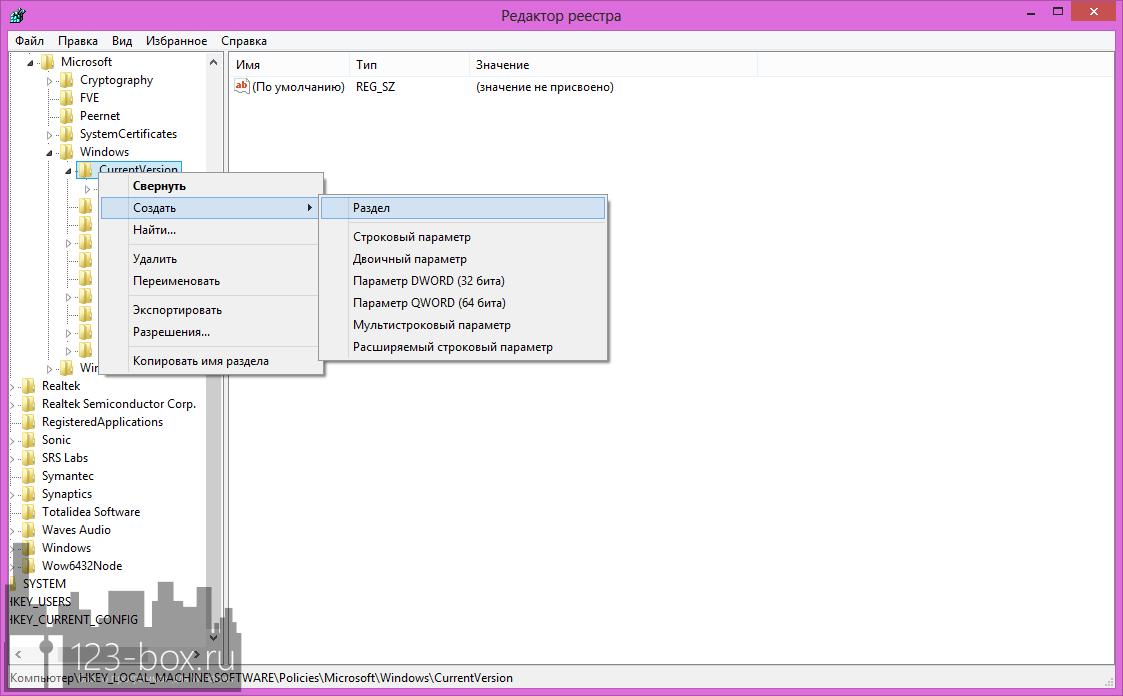 Как в Windows 8 запретить пользователям устанавливать приложения из Windows Store (3)