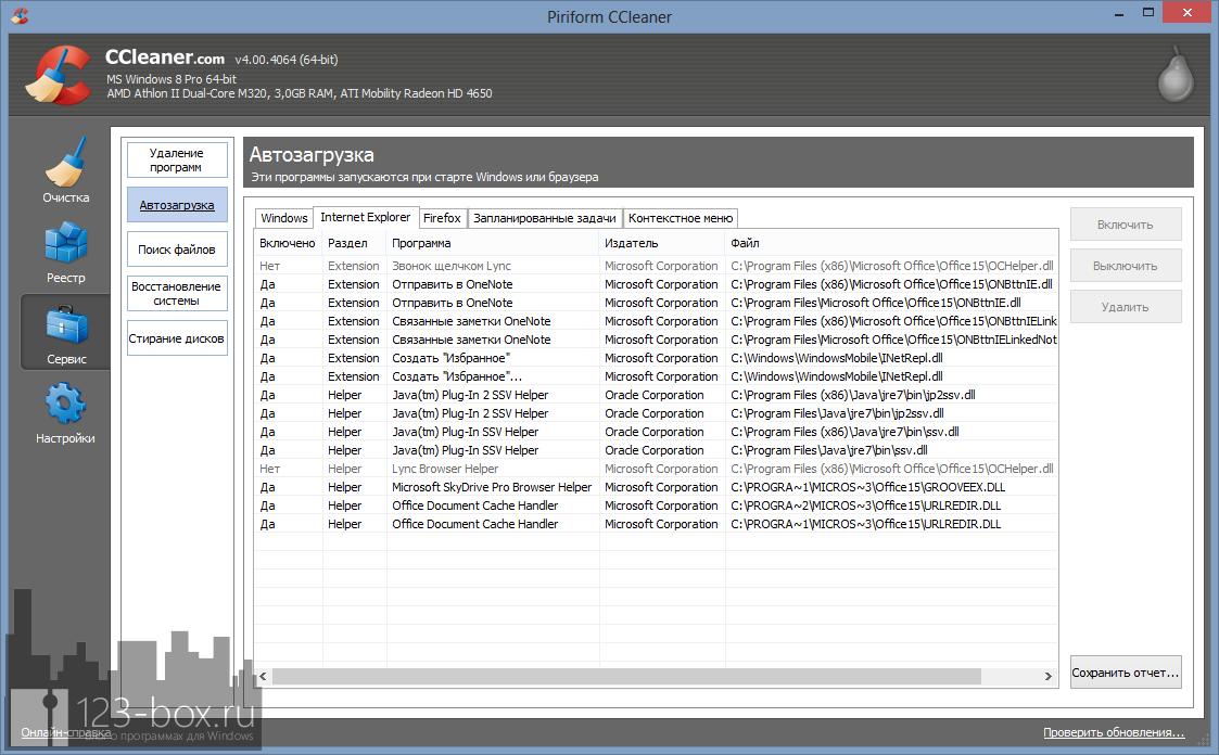 CCleaner - мощная, удобная, портабельная программа для поддержания чистоты и порядка в системе (2)