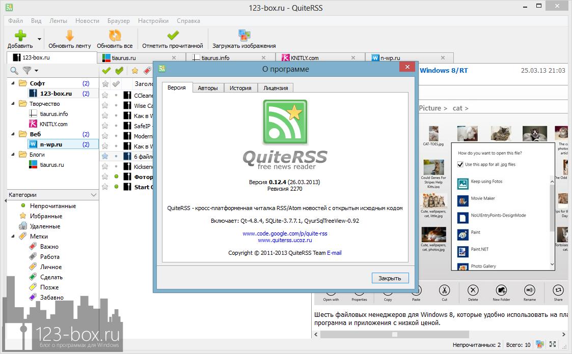QuiteRSS - удобный, компактный, портабельный RSS-ридер, с папками, метками, избранным и отправкой в социальные сети (2)
