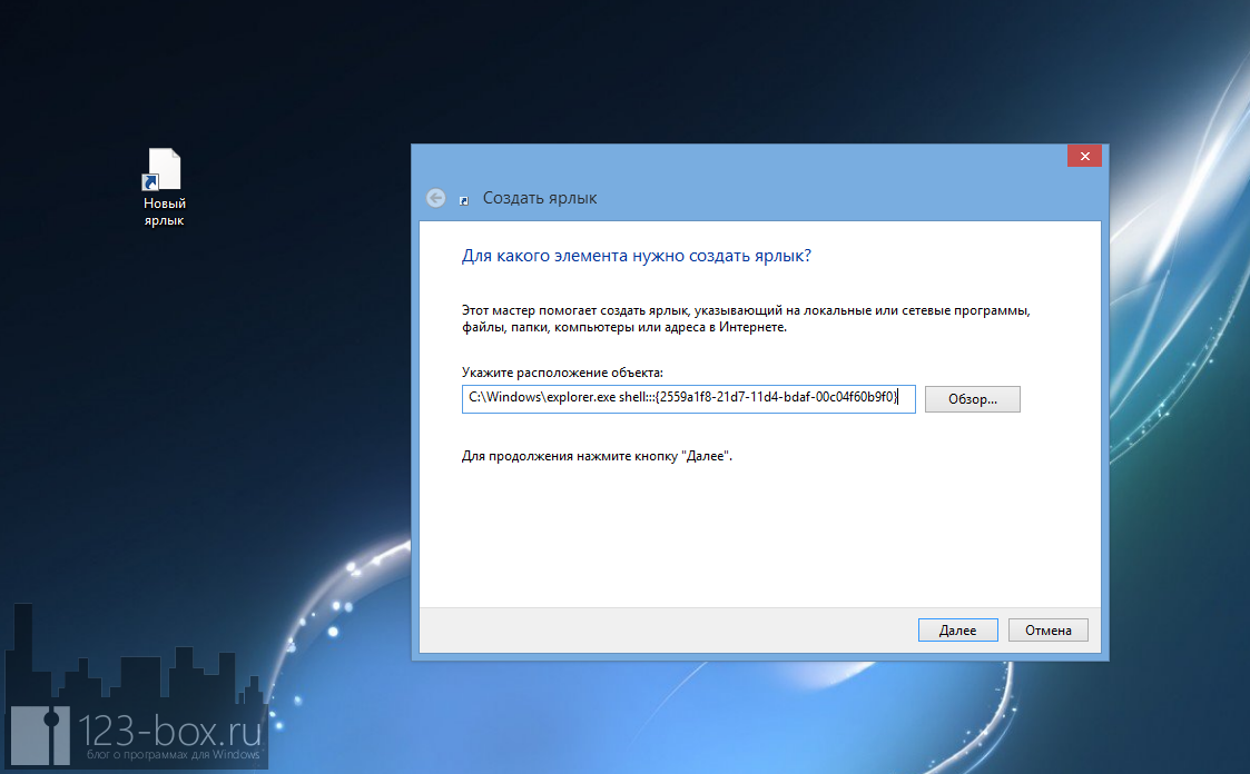 Как добавить ссылку на все приложения, установленные в Windows 8 (5)