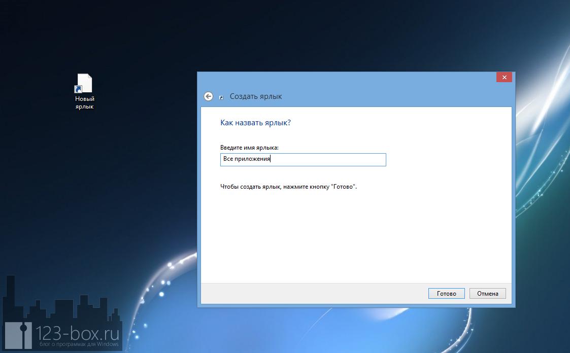 Как добавить ссылку на все приложения, установленные в Windows 8 (4)