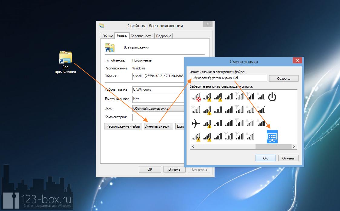 Как добавить ссылку на все приложения, установленные в Windows 8 (3)