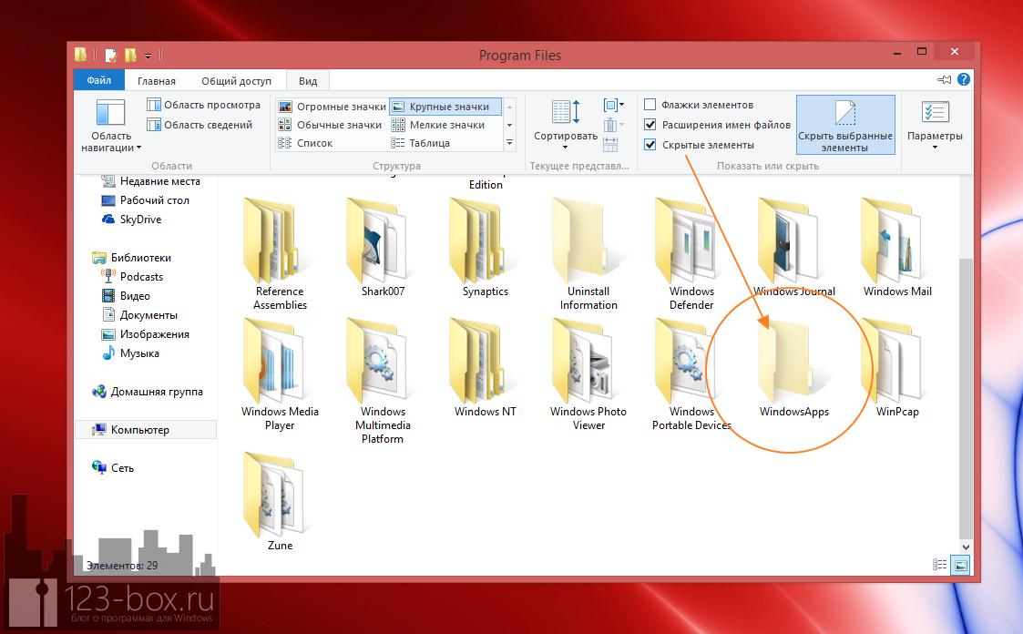 Где находятся приложения из Магазина Windows? (12)