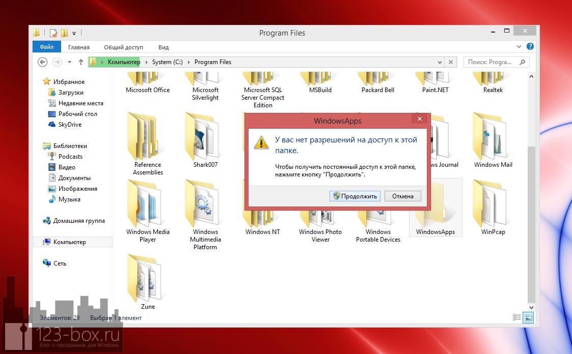 Где находятся приложения из Магазина Windows? (11)