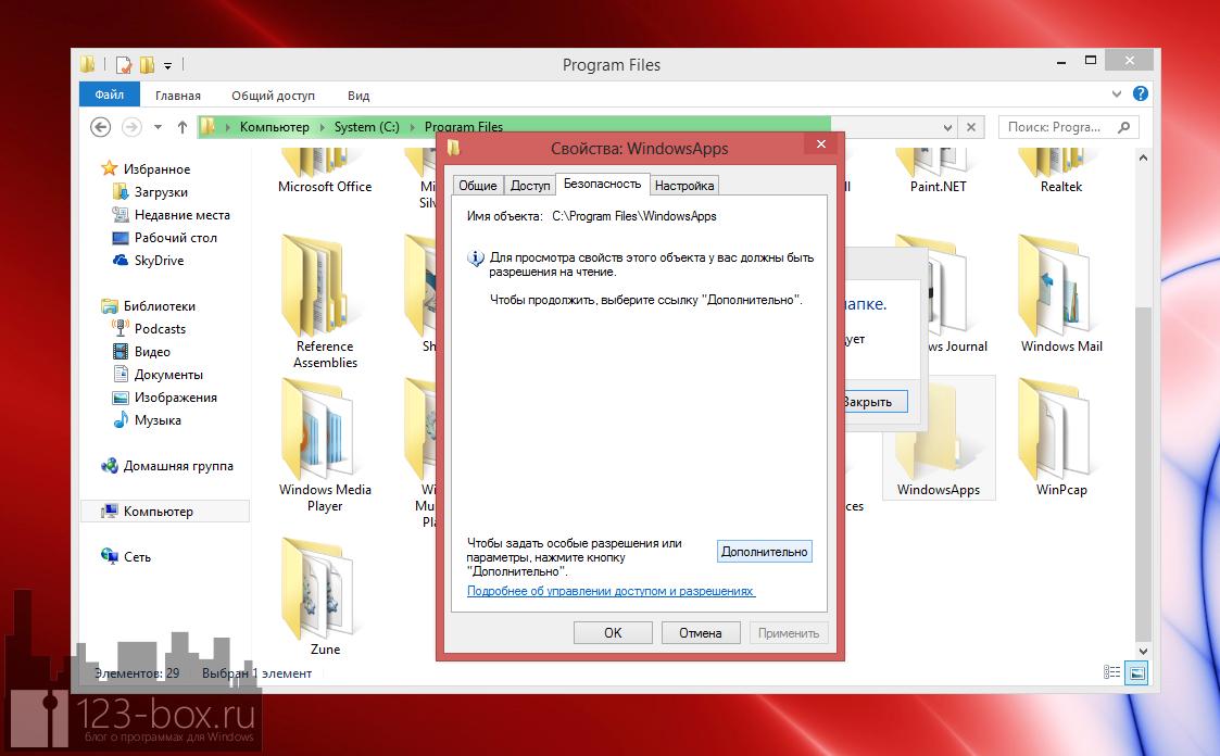 Где находятся приложения из Магазина Windows? (9)