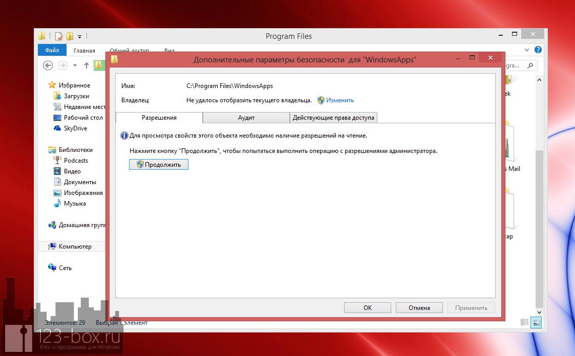 Где находятся приложения из Магазина Windows? (8)
