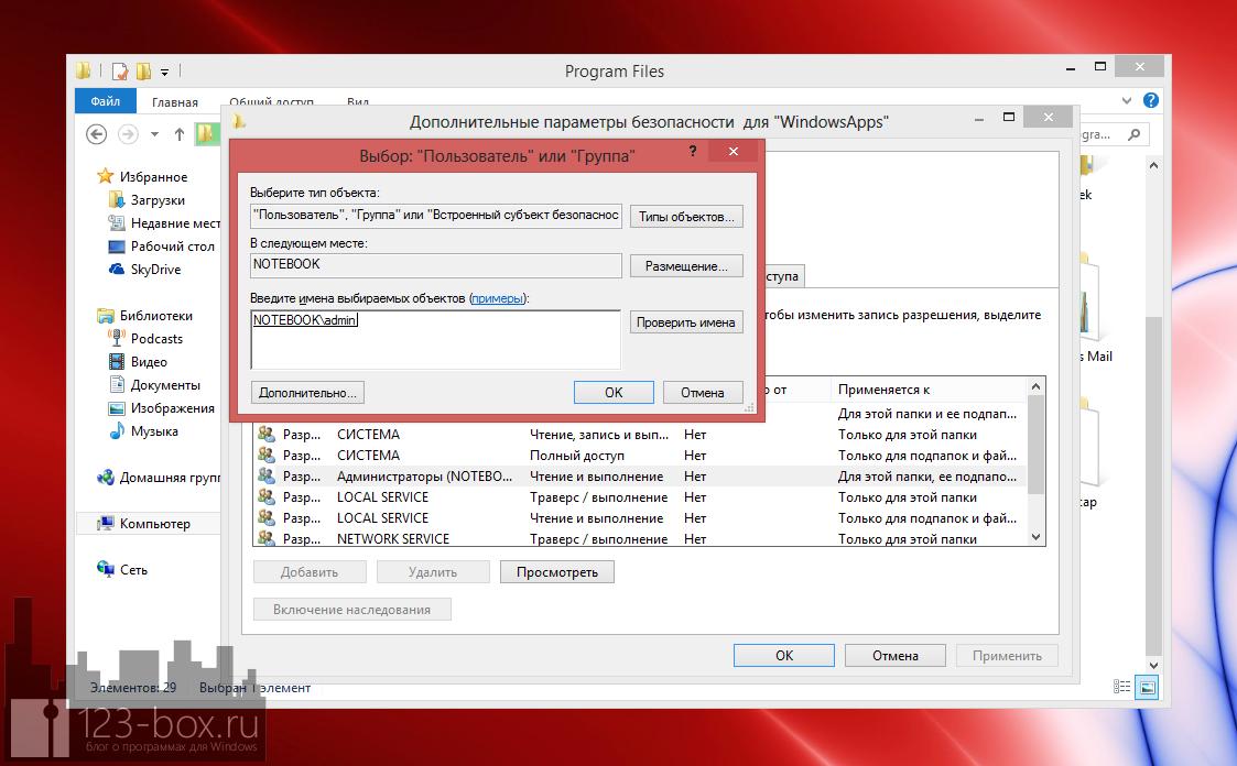 Где находятся приложения из Магазина Windows? (6)