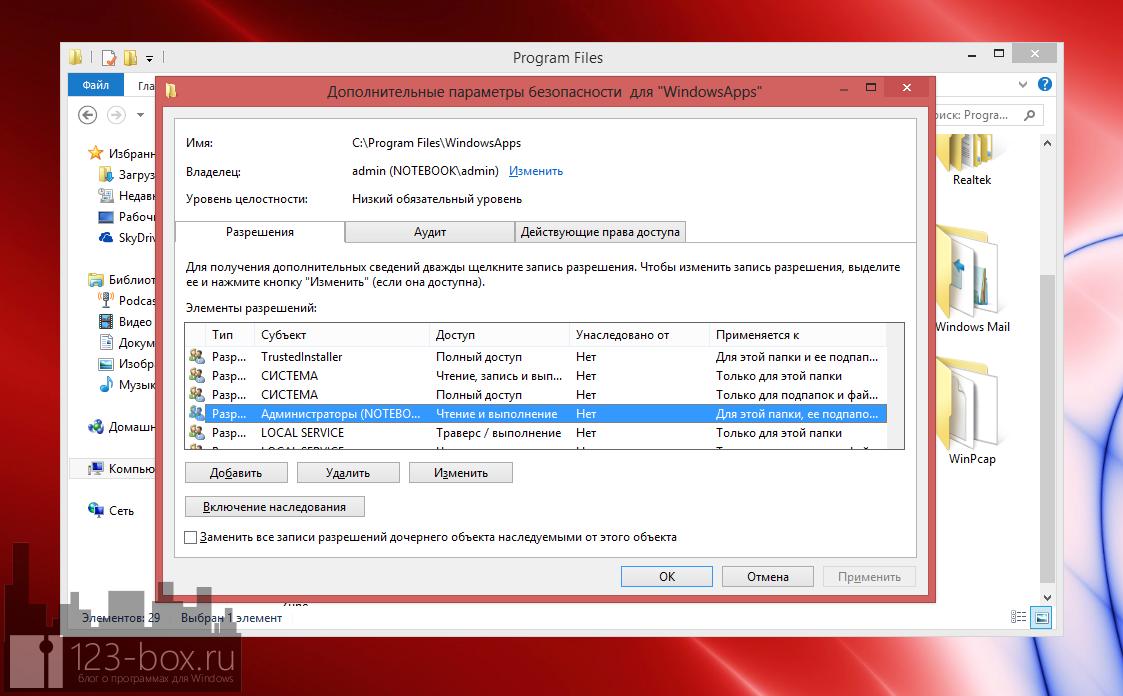 Где находятся приложения из Магазина Windows? (4)