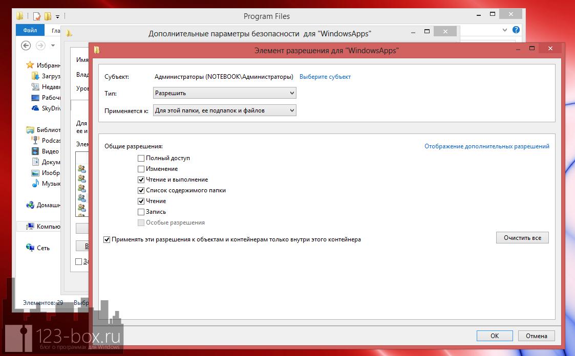 Где находятся приложения из Магазина Windows? (3)